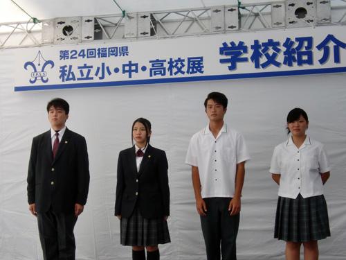福智高等学校(通信制)制服画像